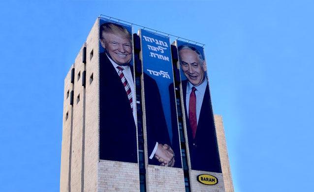 Benjamin Netanyahu and Donald Trump -photo Likud party